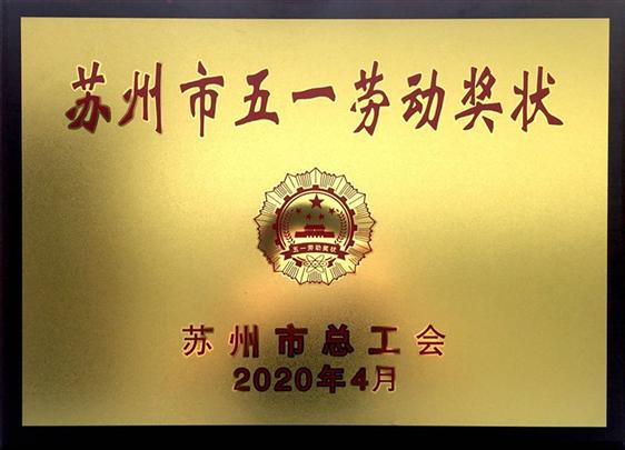 """我校被授予""""苏州市五一劳动奖状""""称号"""