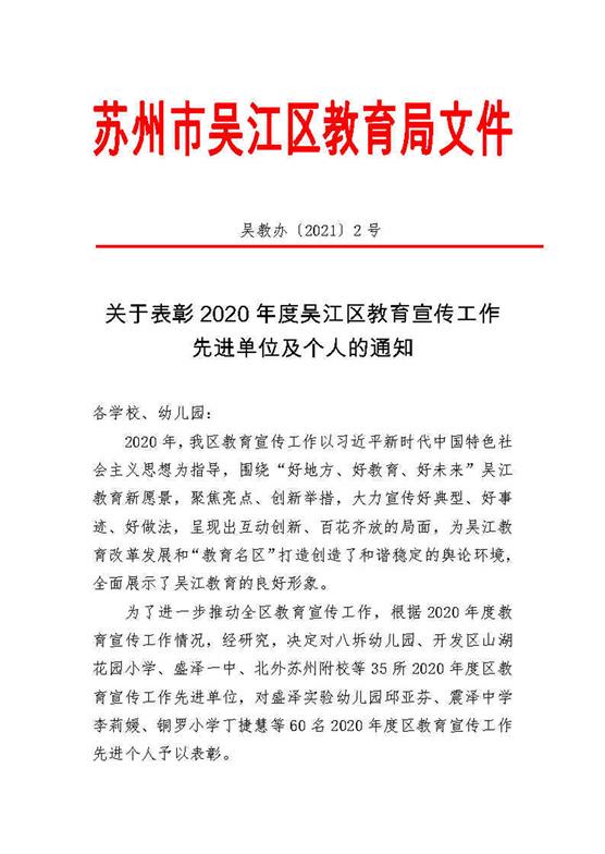 我校被评为2020年度吴江区教育宣传工作先进单位