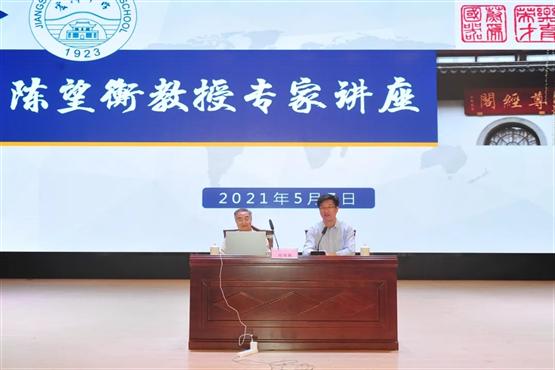 武汉大学教授陈望衡教授来我校参观讲学