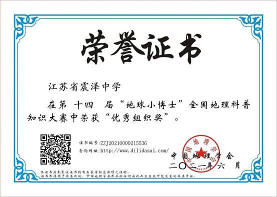 """我校荣获第十四届""""地球小博士""""全国地理科普知识大赛优秀组织奖"""